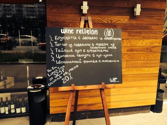 Ресторан Wine Religion